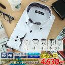 長袖ワイシャツ5枚セット メンズ ストライプ チェック ホワイトドビー 黒 白 15種類18