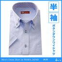 メンズ半袖ワイシャツ・ドゥエボットーニ 半袖P-77(ジャパンフィット)【コンビニ受取対応商品】