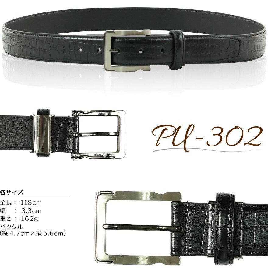 ベルト 合皮 PU レザー カジュアルベルト メンズ ビジネス フォーマル カジュアル PU-302 スーツ ジーンズ 黒