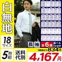【1枚あたり834円(税抜き)】長袖 白無地 ワイシャツ 5...