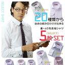 ワイシャツ 長袖 メンズ クールビズ カッターシャツ 20種類から自由に選択出来る 5枚
