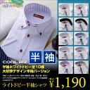 半袖ワイシャツ・ライトホワイトドビー10タイプ20種・半袖ワイシャツ・Yシャツ 襟ステッチ・内襟・袖裏・前建て裏デザイン入りブランドシャツ・結婚式半袖カッターシャツクールビズ・フォーマル