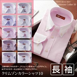 ワイシャツ ジャパン フィット シャツ・クリムゾンカラーシャツビジネス・ ユニホーム シャツブランドシャツメンズシャツ・ バーテン