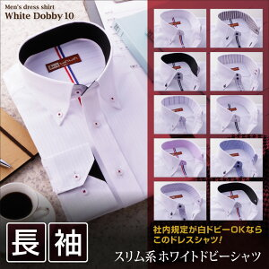 ワイシャツ カッターシャツ・ホワイトドビードレスシャツ ビジネス ユニホーム シャツブラン
