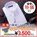 【今月の特価セット】【L,LLサイズ限定】白無地長袖ワイシャツ5枚セット-Y,Zシリーズ!スリム白無地ワイシャツ長袖ワイシャツスリムサイズブランドシャツ・フォーマル・カッターシャツメンズシャツ