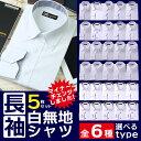 ワイシャツ 長袖 メンズ 白無地 5枚 セット 18サイズ カッターシャツ クールビズ ビジネス フ...