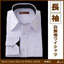 メンズ長袖白無地ワイシャツ(ジャパンフィット・レギュラーカラー) R-W-2 ブラック