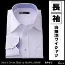 メンズ長袖白無地ワイシャツ(スリムタイプ・レギュラーカラー) SR-Y-3 ブルーストライプ