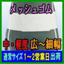 腰痛ベルト プラスウエスト・メッシュ (R) アシスト 腰痛コルセット 骨盤ベルト 骨盤バンド リハビリ 大きいサイズあり(3L 4L) サポーター 腰部固定帯 スポーツ用日本製 国産 腰サポーター ギックリ腰 ぎっくり腰 02P03Dec16