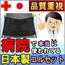 【送料無料(離島除)】腰痛ベルト ガード・メッシュA ブラック アシスト 腰痛コルセット 骨盤矯正ベ