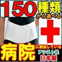 【送料無料 離島もOK】腰痛ベルト デラックス・ソフト 広幅タイプ アシスト 腰痛コルセット 骨盤ベ