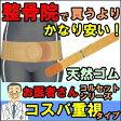 ■・手作りでこの価格■骨盤ベルト 丸型骨盤バンド(ブラウン・ホワイト・ブルー・ピンク・ブラックグレー) 生ゴム(天然ゴム) 腰痛ベルト アシスト 専門店の医療用腰痛コルセット 大きいサイズあり(3L 4L) おすすめ 腰部固定帯 リーズナブル P06May16