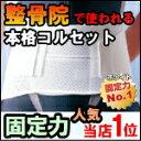 腰痛ベルト ハードデラックス・メッシュ 骨盤ベルト アシスト 腰痛コルセット 骨盤矯正ベルト 骨盤ベルト 骨盤バンド リハビリ 大きいサイズあり(3L 4L) 医療用 サポーター おすすめ 腰部固定帯 リーズナブル日本製 国産 腰サポーター 02P03Dec16