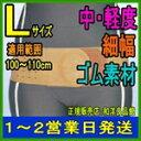 腰痛ベルト コルセット 生ゴム(天然ゴム) 大きいサイズ ぎっくり腰 ギックリ腰 日本製 国産 腰サポーター 02P03Dec16