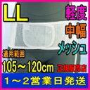 骨盤ベルト コルセット 涼しい(通気性あり) 大きいサイズ 医療用日本製 国産 腰サポーター 02P03Dec16