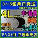 コルセット 骨盤ベルト 生ゴム(天然ゴム) 大きいサイズ 医療用日本製 国産 腰サポーター 02P03Dec16