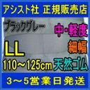 骨盤ベルト 腰痛ベルト 生ゴム(天然ゴム) 大きいサイズ ぎっくり腰 ギックリ腰 日本製 国産 腰サポーター