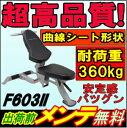 フラットインクラインベンチ F603II BODYCRAFT ボディ