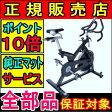 【フルスペック保証付】FBS-102 フジモリ スピンサイクル SpinCycle SportsArt REMARK スポーツアート リマーク インドアサイクル フィットネスバイク スピンバイク ポイント10倍 FBS102 02P29Aug16