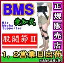 【ポイント10倍】バイオメカサポーター股関節2 愛知式 鳳麟堂 LLサイズ 胴回り 80 〜 115cm 02P03Dec16