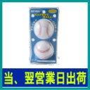 【送料無料 北海道、東北、沖縄は+1,000円】セーフティボール 2P 安全なボールです【一流工場生産のライテック社(M-net)(エムネット)(LITEC)】DF014 02P03Dec16