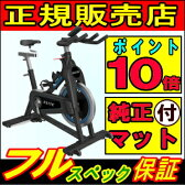 ELITE IC 7.1 インドアサイクル(スピンバイク) ホライズン フィットネスバイク 純正マット付 ジョンソン エリートアイシー7.1 ホライゾン HORIZONFITNESS スピンサイクル エアロバイク johnson ELITEIC7.1 ポイント10倍 02P01Oct16