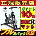 【全部品保証対象】インドアサイクルs3(スピンバイク) 純正マット付 ホライズン フィットネスバイク ジョンソン エススリー ホライゾン HORIZONFITNESS johnson S 3 スピンサイクル ポイント10倍 02P03Dec16