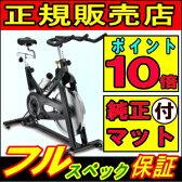 インドアサイクルs3(スピンバイク) 純正マット付 ホライズン フィットネスバイク ジョンソン エススリー ホライゾン HORIZONFITNESS johnson S 3 スピンサイクル ポイント10倍 02P03Dec16