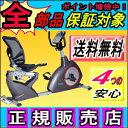 【全部品対象保証】リカンベントバイク エアロバイク マグネットバイク DK-8718RP ダ