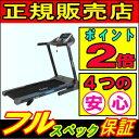 【2年保証】DK-9420 トレッドミル ルームランナー ダイコウ 大広 DAIKOU ランニングマ...