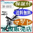 スピンバイク DK-8910【純正マット付】【送料無料】【送料込】【保証付】スピンバイク【大広】【ダイコウ】【DAIKOU】エアロバイク インドアサイクル スピンサイクル 02P29Aug16