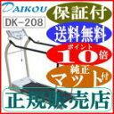 DK-208【ポイント10倍】【送料込】【1年保証付き】【大広】【ダイコウ】【DAIKOU】トレッド...