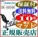 【ポイント10倍】DK-8604R【純正マット付】【送料込】【保証付】【大広】【ダイコウ】【DAIKOU】マグネットバイク リカンベントバイク エアロバイク 02P03Dec16