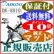 【ポイント10倍】DK-8910【純正マット付】【送料無料】【送料込】【保証付】スピンバイク【大広】【ダイコウ】【DAIKOU】インドアサイクル スピンサイクル 02P29Aug16