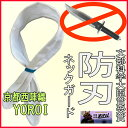 【送料込み】safety & cool セーフティネックガー...