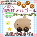 曲名:スモールワールド ころころオルゴール MOCO-MO モコモ MM-017-BN マンボウ グッドデザイン賞 ウッドニー WOODNY木製玩具 木製のおもちゃ