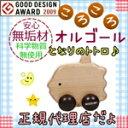 曲名:となりのトトロ ころころオルゴール MOCO-MO モコモ MM-017-BN マンボウ グッドデザイン賞 ウッドニー WOODNY木製玩具 木製のおもちゃ