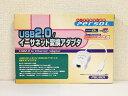PBU001 persol USB2.0/1.1 イーサネット変換アダプタ【中古】【送料無料セール中! (大型商品は対象外)】
