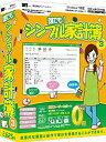 【外箱傷/凹みあり】IRT 誰でも! シンプル家計簿3 Windows版 CD-ROM 新品未使用【送料無料セール中! (大型商品は対象外)】