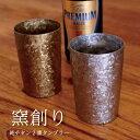 【チタンタンブラー 名入れ無料!】窯創り 純チタン製二重タンブラー ライト ビールグ
