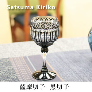 薩摩切子  黒切子 ワイングラス 送料無料 還暦祝 結婚祝 退職祝 記念品 日本酒