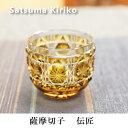 薩摩切子 伝匠 猪口 黄 送料無料 還暦祝 結婚祝 退職祝 記念品 日本酒 父の日 伝統工芸 陶器の和遊感