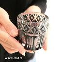 薩摩切子 黒切子 ぐい呑 薩摩びーどろ工芸 送料無料 還暦祝 結婚祝 退職祝 記念品 日本酒 父の日 伝統工芸 陶器の和遊感