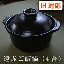 【数量限定】IH ご飯鍋 4合用 送料無料 100V 1300W 伝統工芸・和陶器の和遊感