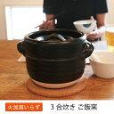 萬古焼 3合炊きご飯窯(敷板付) 火加減いらず 三陶 母の日...