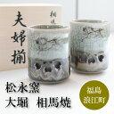 相馬焼 二重夫婦 湯呑揃 伝統工芸・陶器の和遊感