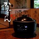 【かまどさん電気 正規取扱店】かまどさん 長谷園 シロカ 三合炊き SR-E111【あす楽対応】 母