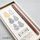 兵左衛門 小紋六瓢セット 若狭箸 ギフト 誕生日プレゼント ...