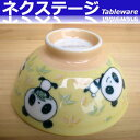 Panda さ - ん small shark bowl [rice bowl] [bowl] [bowl] [Mino ware, tableware, % OFF]