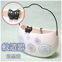 蚊取り線香入れ ◆渦黒猫◆ 蚊遣器 蚊遣り器 陶器 黒猫 猫 ねこ ネコ おしゃれ